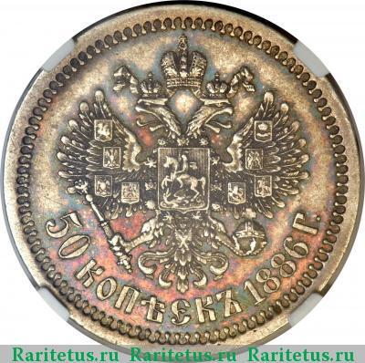 Монета 50 копеек 1886 года (Александра III, буквы АГ) - реверс