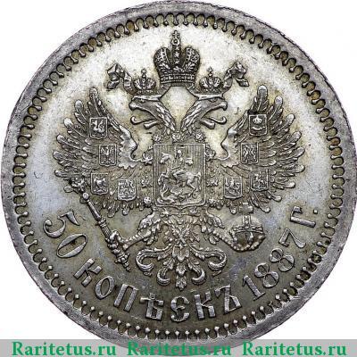 Монета 50 копеек 1887 года (Александра III, буквы АГ) - реверс