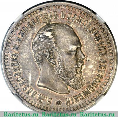 Монета 50 копеек 1886 года (Александра III, буквы АГ) - аверс