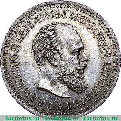 Монета 50 копеек 1887 года (Александра III, буквы АГ) - аверс