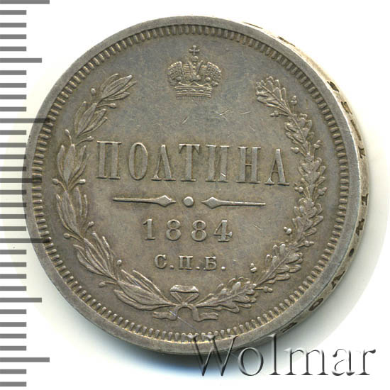 Монета Полтина 1884 года (Александра III, буквы СПБ-АГ) - реверс
