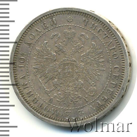 Монета Полтина 1884 года (Александра III, буквы СПБ-АГ) - аверс