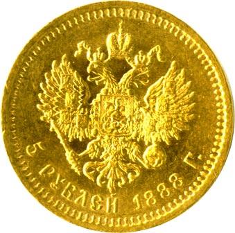 Монета 5 рублей 1888 года (Александра III, буквы «АГ», портрет с короткой бородой) - реверс