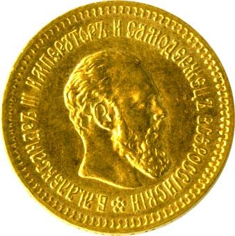 Монета 5 рублей 1888 года (Александра III, буквы «АГ», портрет с короткой бородой) - аверс