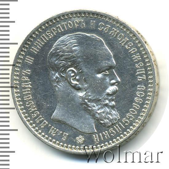 Монета 1 рубль 1893 года (Александра III, буквы АГ, голова малая) - аверс