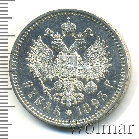 Монета 1 рубль 1893 года (Александра III, буквы АГ, голова малая) - реверс