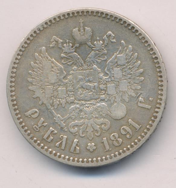 Монета 1 рубль 1891 года (Александра III, буквы АГ, голова большая) - реверс