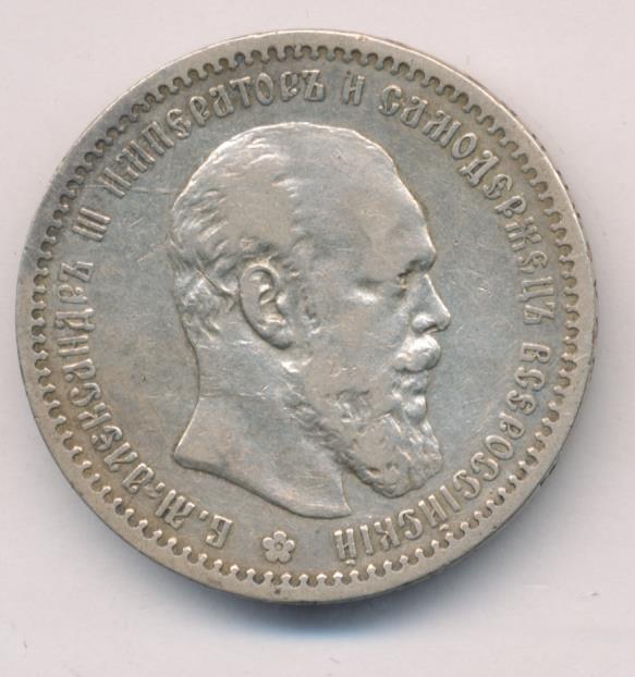 Монета 1 рубль 1891 года (Александра III, буквы АГ, голова большая) - аверс