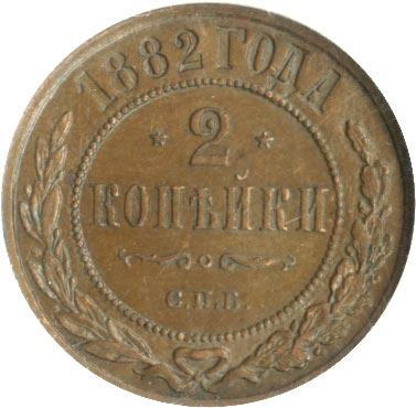 Монета 2 копейки 1882 года Александра III (буквы «СПБ») - реверс
