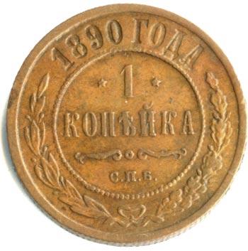 Монета 1 копейка 1890 года Александра III (буквы «СПБ») - реверс