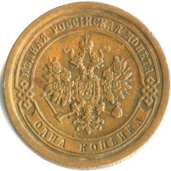 Монета 1 копейка 1890 года Александра III (буквы «СПБ») - аверс