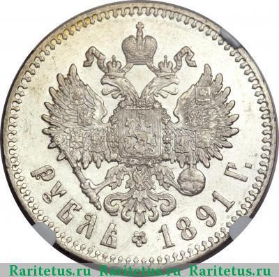 Монета 1 рубль 1891 года (Александра III, буквы АГ, голова малая) - реверс