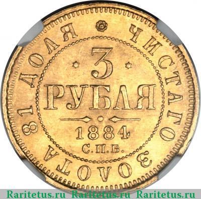 Монета 3 рубля 1884 года (Александра III, буквы «СПБ-АГ») - реверс