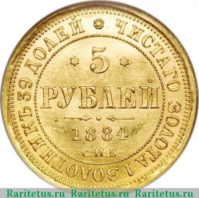 Монета 5 рублей 1884 года (Александра III, буквы «СПБ-АГ», орел 1885, крест державы ближе к ости) - реверс