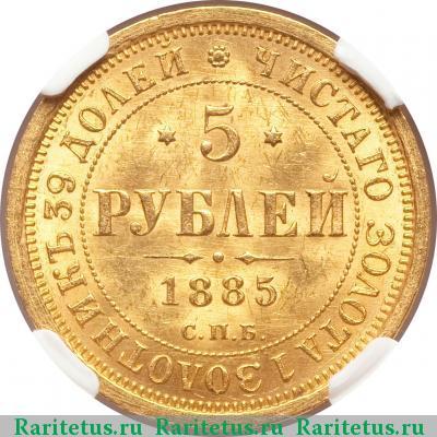Монета 5 рублей 1885 года (Александра III, буквы «СПБ-АГ») - реверс