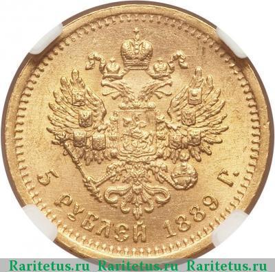 Монета 5 рублей 1889 года (Александра III, буквы «АГ», без инициалов на портрете) - реверс