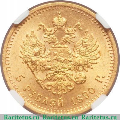 Монета 5 рублей 1890 года (Александра III, буквы «АГ») - реверс