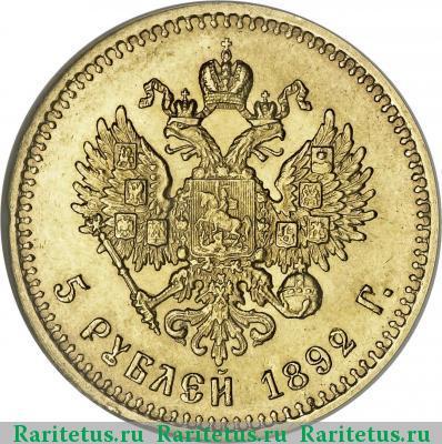 Монета 5 рублей 1892 года (Александра III, без инициалов на портрете) - реверс