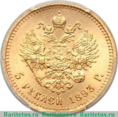 Монета 5 рублей 1893 года (Александра III, буквы «АГ») - реверс