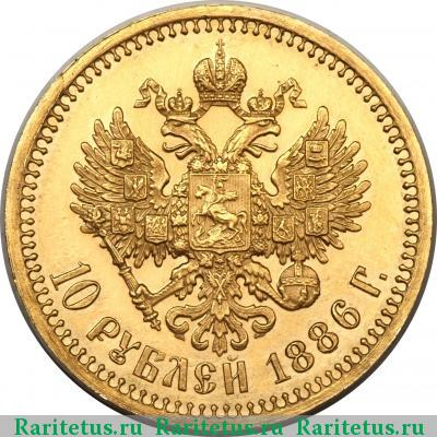 Монета 10 рублей 1886 года (Александра III, буквы «АГ») - реверс