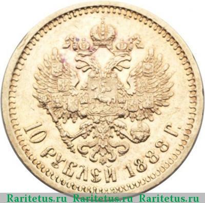Монета 10 рублей 1888 года (Александра III, буквы «АГ») - реверс