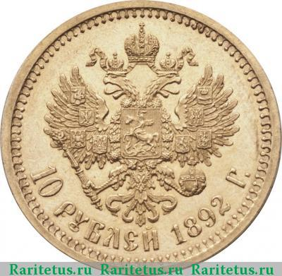 Монета 10 рублей 1892 года (Александра III, буквы «АГ») - реверс