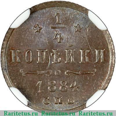 Монета 1/4 копейки 1884 года Александра III (буквы «СПБ») - реверс