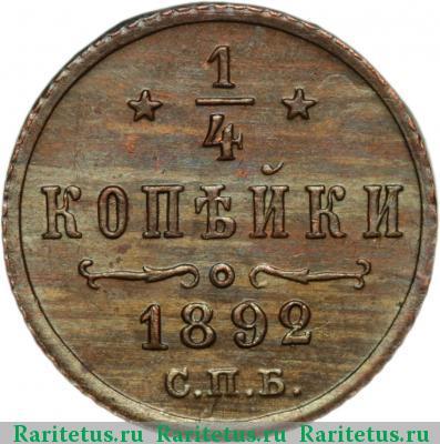 Монета 1/4 копейки 1892 года Александра III (буквы «СПБ») - реверс