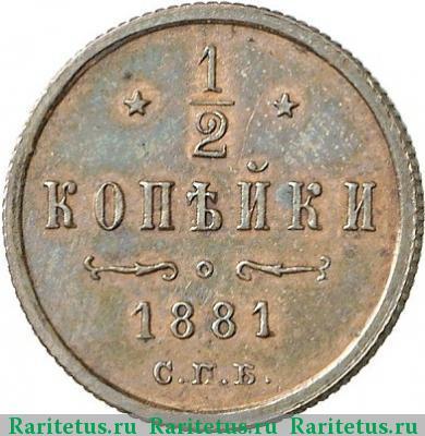 Монета 1/2 копейки 1881 года Александра III (буквы «СПБ») - реверс