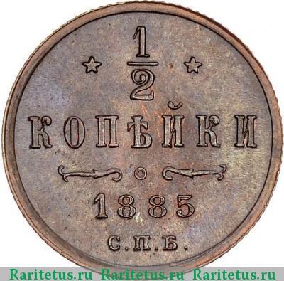 Монета 1/2 копейки 1885 года Александра III (буквы «СПБ») - реверс