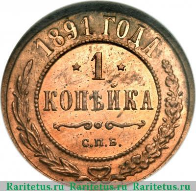 Монета 1 копейка 1891 года Александра III (буквы «СПБ») - реверс
