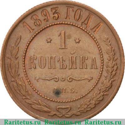 Монета 1 копейка 1893 года Александра III (буквы «СПБ») - реверс