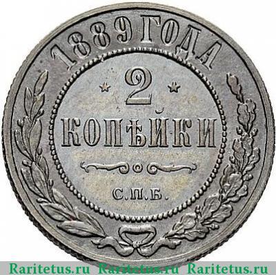 Монета 2 копейки 1889 года Александра III (буквы «СПБ») - реверс