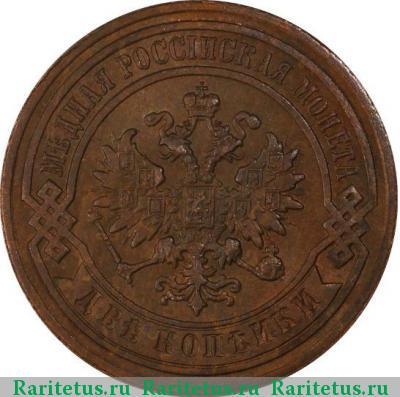 Монета 2 копейки 1884 года Александра III (буквы «СПБ») - аверс