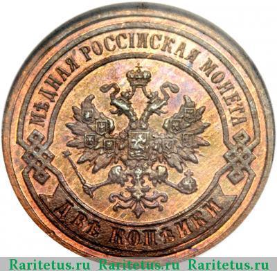 Монета 2 копейки 1886 года Александра III (буквы «СПБ») - аверс