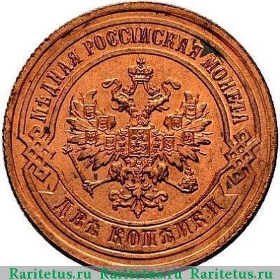 Монета 2 копейки 1887 года Александра III (буквы «СПБ») - аверс
