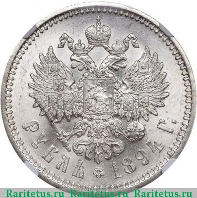 Монета 1 рубль 1894 года (Александра III, буквы АГ, голова малая) - реверс