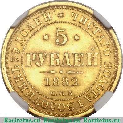 Монета 5 рублей 1882 года (Александра III, буквы «СПБ-НФ») - реверс