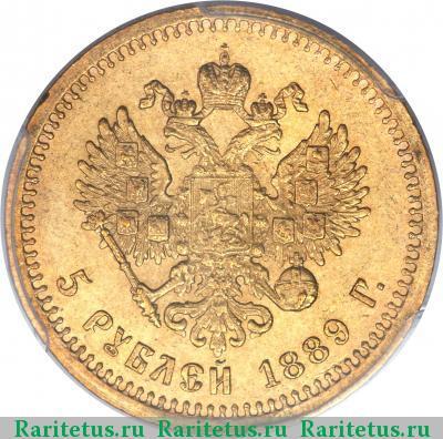 Монета 5 рублей 1889 года (Александра III, буквы «АГ») - реверс