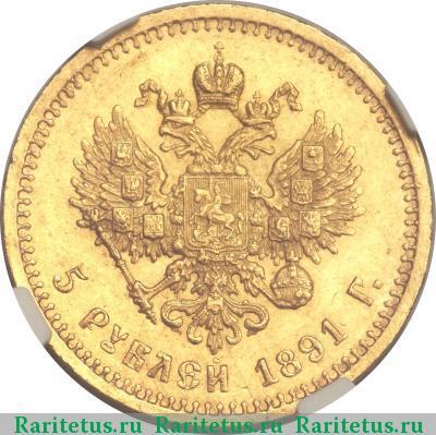 Монета 5 рублей 1891 года (Александра III, буквы «АГ») - реверс