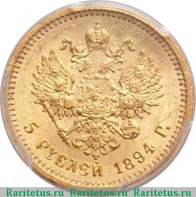 Монета 5 рублей 1894 года (Александра III, буквы «АГ») - реверс
