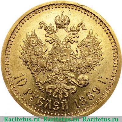 Монета 10 рублей 1889 года (Александра III, буквы «АГ») - реверс