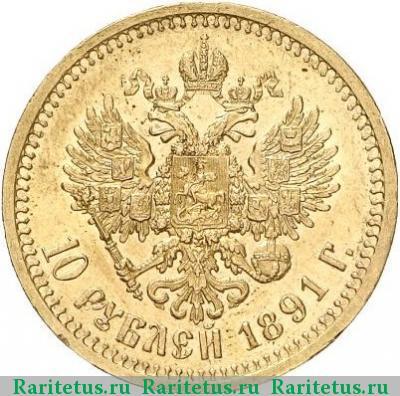Монета 10 рублей 1891 года (Александра III, буквы «АГ») - реверс