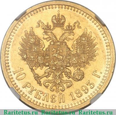 Монета 10 рублей 1893 года (Александра III, буквы «АГ») - реверс