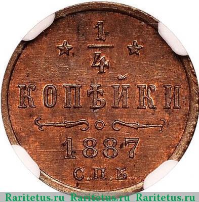Монета 1/4 копейки 1887 года Александра III (буквы «СПБ») - реверс