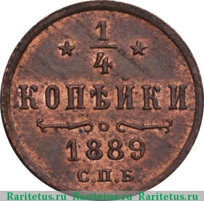 Монета 1/4 копейки 1889 года Александра III (буквы «СПБ») - реверс