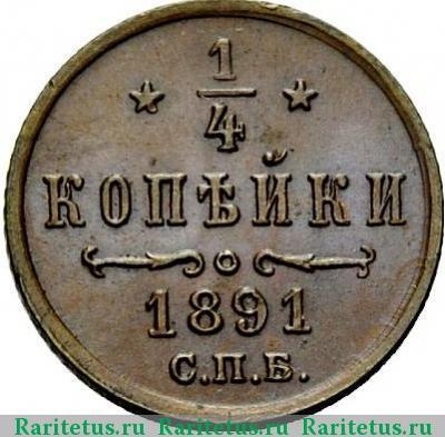 Монета 1/4 копейки 1891 года Александра III (буквы «СПБ») - реверс