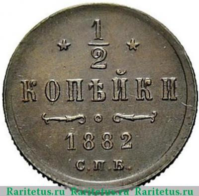 Монета 1/2 копейки 1882 года Александра III (буквы «СПБ») - реверс