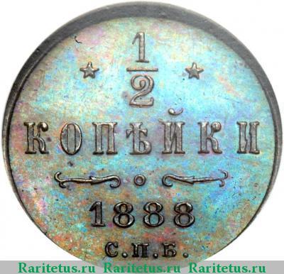 Монета 1/2 копейки 1888 года Александра III (буквы «СПБ») - реверс