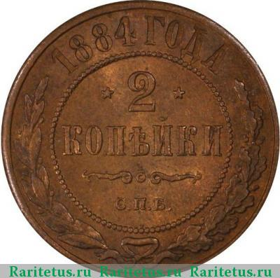 Монета 2 копейки 1884 года Александра III (буквы «СПБ») - реверс